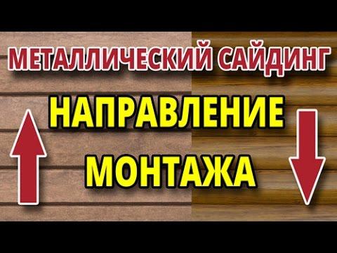Виниловый сайдинг купить в Москве, сайдинг панели