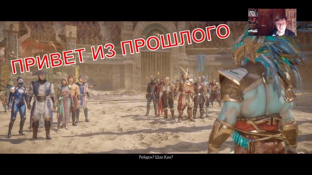 СТОЛКНОВЕНИЕ ВРЕМЁН - MORTAL KOMBAT 11 (Сюжет) #1