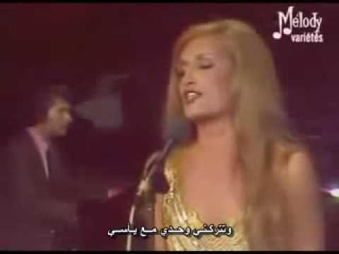 DALIDA - Je suis malade - complete   ( Arabic sub ) - داليدا - انا مريض - مترجمة