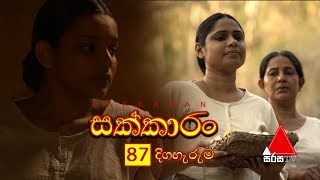 Sakkaran | සක්කාරං - Episode 87 | Sirasa TV Thumbnail