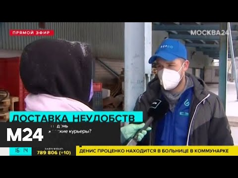 Как службы доставки справляются с большим количеством заказов - Москва 24