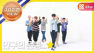 (Weekly Idol EP.307) ASTRO 2X faster version