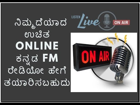 How to Start your own FREE Online Kannada Radio Station ?