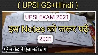 UPSI 2021 || इस नोट्स को जरूर पढ़ें, मूल विधि संविधान और सामान्य ज्ञान + हिंदी || Prectice Set's