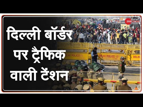 Farmers Protest : आज Delhi-Noida Border पर Traffic वाली Tension | Kisan Andolan | Hindi News