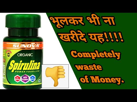 Sunova Spirulina Review !Don't Waste Your Money!Honest Complete Review!अपना पैसा बरबाद न करे! ......