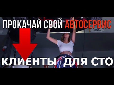 Реальные КЛИЕНТЫ ДЛЯ АВТОСЕРВИСА | Минск, Беларусь