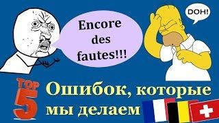 Урок#137: Ошибки, которые мы делаем во французском. Nos erreurs les plus fréquentes