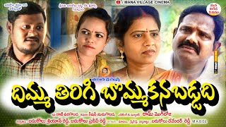 Dimma Thirigi Bomma Kanabaddadi|| దిమ్మ తిరిగి బొమ్మ కనబడ్డది || mana village cinema||