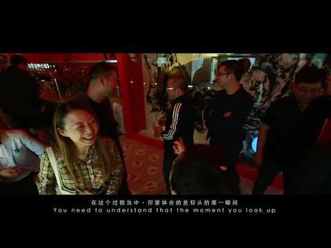 《胡天》孙逊纪录片 APARANTA Sun Xun Documentary