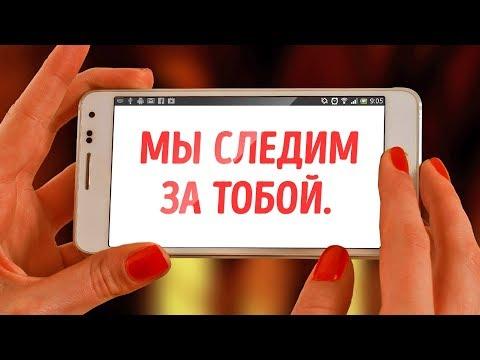 Как проверить есть ли слежка за телефоном