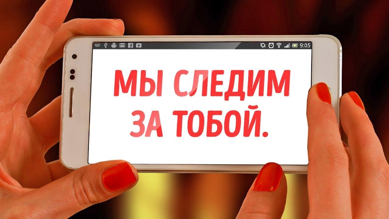 Как узнать, что завами следят через смартфон картинки