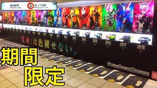 歴代平成仮面ライダーの変身ベルトが期間限定で新宿駅に登場!!新しいCSMも!!東京メトロ丸ノ内線 メトロプロムナード kamen rider all henshin belt