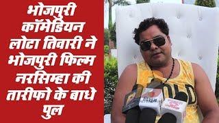 भोजपुरी Comedian लोटा तिवारी ने भोजपुरी फिल्म नरसिम्हा की तारीफों के बांधे पूल Planet Bhojpuri
