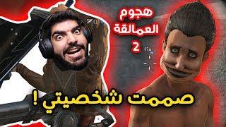 أضافوا تصميم شخصيات !! - لعبة هجوم العمالقة Attack On Titan 2
