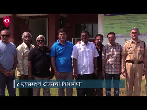Mumbai Police Commissioner Inaugurates 'The Mumbai Police Invitation Shield Cricket Tournament'
