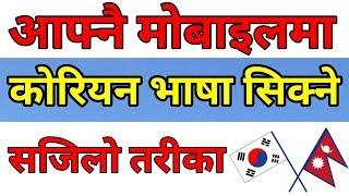 #Eps_Topik_2019 #EPS_NEPAL Learn Korean language in Nepali | Korean भाषा सिक्ने तरिका screenshot 5