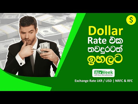 Dollar Exchange Rate In Sri Lanka | March 2020 | LKR USD ? විනිමය අනුපාත ?