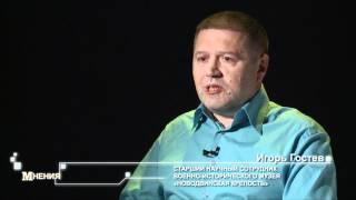 Программа «Мнения» И. Гостев(Наш гость — старший научный сотрудник военно-исторического музея