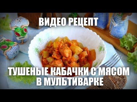 Рецепты кабачков с мясом в мультиварке рецепты с фото
