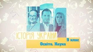 9 класс, 9 июня - Урок онлайн История Украины: Образование, наука