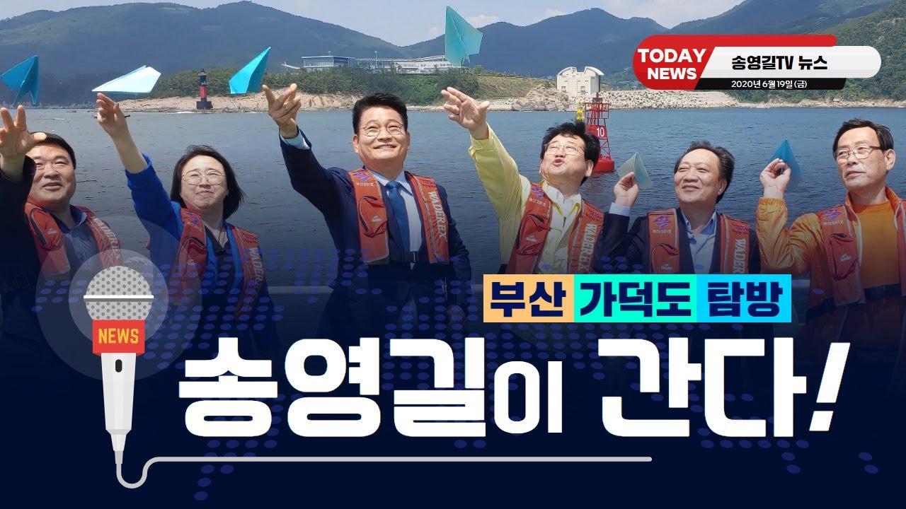 [송영길이 간다🎤] 부산 가덕도 탐방 (feat. 이번에는 배타고 간다)