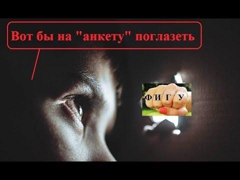 Сверхсекретная анкета Совкомбанка