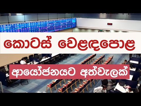 How to Invest in Colombo Stock Exchange CSE