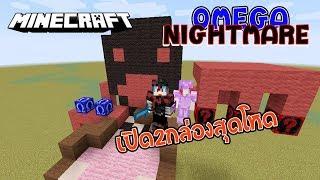 Minecraft LuckyBlocks Omega+Nightmare - 2กล่องสุดโหดมาอยู่ด้วยกัน Ft.KNCraZy