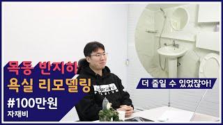 [욕실 리모델링 약간 실패 사례] 자재 선정할 때 신중…