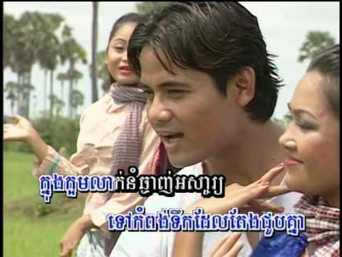 បងហួចលើខ្នងក្របី/Bong Houch Leu Knorng KroBey ( Khmer Karaoke )