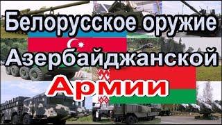 Белорусское оружие Азербайджанской Армии