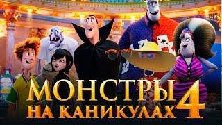 Монстры на каникулах 4 [Обзор] / [Тизер-трейлер 2 на русском]