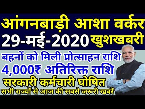 आंगनवाड़ी आशा वर्कर 29-मई-2020 मुख्य समाचार   Anganwadi Asha Salary Today Hike News 2020