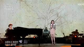 IU 12th Anniversary of Debut Mini Concert on Yeol's Sket…