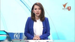 ที่นี่ Thai PBS : ประเด็นข่าว ( 23 พ.ค. 61)