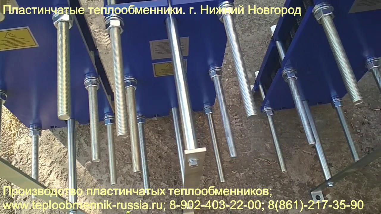 Теплообменник производство нижний новгород Пластинчатый теплообменник Tranter GX-042 P Обнинск