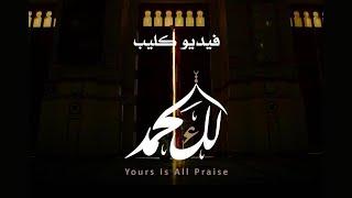 محمد العبدالله - لك الحمد | فيديوكليب
