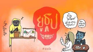 ยูธูป EP116 : ตำนานผีไทย