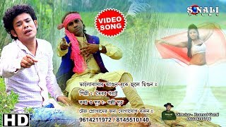 Bhalobasar Aagune by Bhoirab Gorai Mp3 Song Download