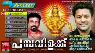 Ayyappa Devotional Songs Malayalam | Pambavilakku | Hindu Devotional Songs Malayalam