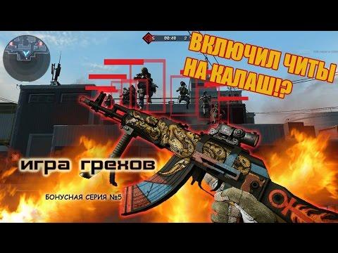 VK - Читы на Игры