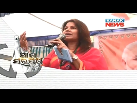 Special Report On Panchayat Election: Campaign By Pinky Pradhan