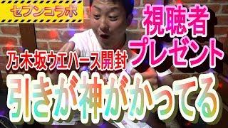 【乃木坂46】ウエ...