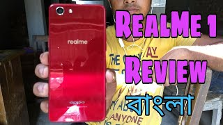 Oppo Realme 1 Unboxing & Review in Bangla | Best Budget Smartphone | Beauty and the Beast