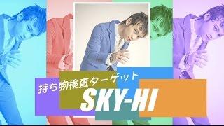 今回のターゲットは、11月に最新ツアー「SKY-HI TOUR 2015 ~Ride my Li...