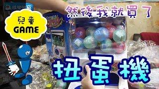 【棋樂玩桌遊】送東西還要被挑款式超麻煩,果斷買了一台扭蛋機!
