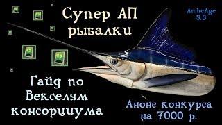 ArcheAge 5.5. Гайд по Векселям консорциума. Шикарный АП рыбалки. Анонс конкурса на 7000 р.
