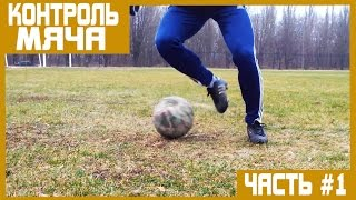 10  упражнений на контроль мяча |10 exercises on ball control