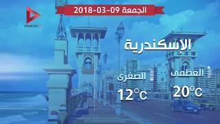 استمرار انخفاض درجة الحرارة   والعظمى بالقاهرة 27
